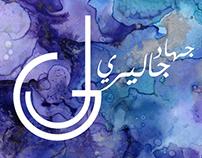 Jihad Gallery | جهاد جاليري