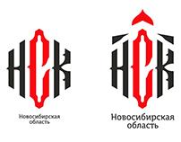 Проект логотипа Новосибирской области