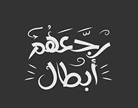 10 Arabic Typography | تيبوجرافي عربي