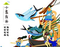插畫設計|小島友米廣告看板