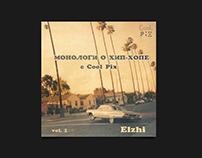 Монологи о Хип-Хопе с Cool Pix (vol.1)