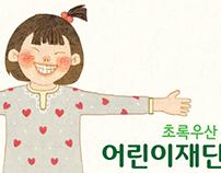 초록우산 어린이 재단 광고 소스 제작