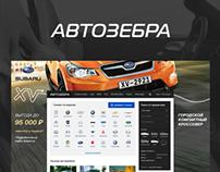 Автозебра | avze.ru