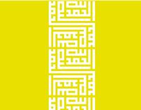 Arabic Calligraphy (Kuffi)