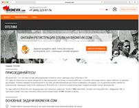 «Броневик» — Страница «Для отелей»