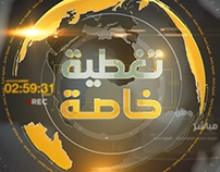 Watan TV News - 2018