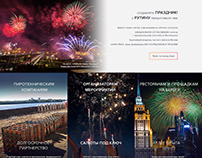 Salut Reka (Салют-Река) Landing Page Cruise Events