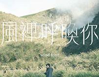 風體 Wind Font — Type Design