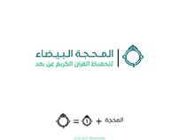 شعار المحجة البيضاء لتحفيظ القرآن الكريم عن بعد