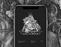 """Dystopia"" magazine — mobile app concept"