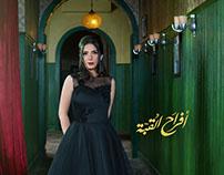 Afrah El Qobba series