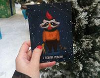 Ілюстрація, новорічна листівка