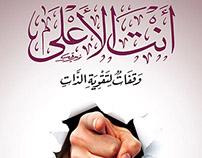 أنت الأعلى | محمد مسعد ياقوت