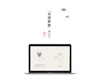 「可惜無聲」- A Tribute To Qi Baishi