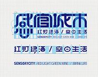 感官城市   Sensory City