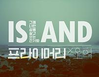 ISLAND - 프라이머리 x 오혁