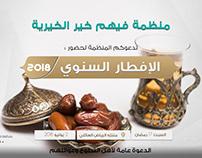 If6ar Ramadhan