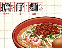 台灣常識集-小吃篇