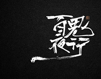 calligraphy,branding,logo,character design,中国书法,字体设计