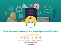 Landing page for computer service in Moscow