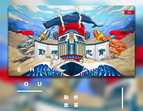 上海海洋大学文化插画——勤朴忠实