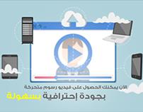 فيديو دعائي infographic