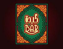Fast Food :Kebda Bar / 7alawt-ha