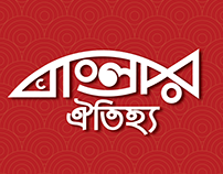 Bangla Typography Logo