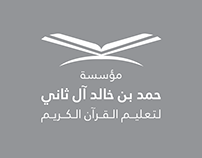 Hamad Foundation identity