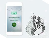 Almoain - Holy Quran Application