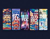2018 城市海报系列二