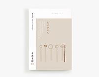 Book_1_中国菜谱-北京地区_设计练习