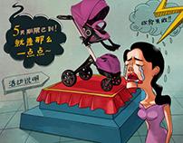 婴儿车微信促销活动页面