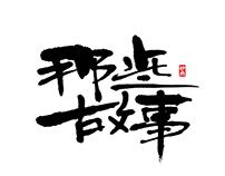 书法字体 | 那结故事