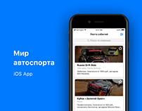 Мир автоспорта iOS App