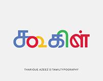 Google Tamil Logotype