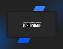 TochPribor Website