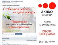 Группа ВКонтакте отдела телемаркетинга Акадо