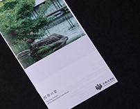 京都迎賓館 四季の景 Kyoto State Guest House Pamphlet