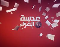 Hour event (3dasat Alkoraa)