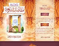 غلاف كتاب مقاصد الشريعة