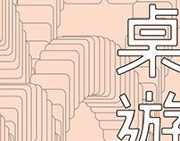 台科大2016桌遊「創 ‧ 藝」營海報