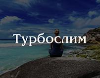 Конкурс от Турбослим