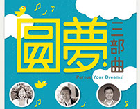 CYCU Creative Office |【圓夢三部曲】Poster Design