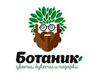 Ботаник - flower & gift shop