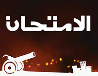 Alemte7an - FB Ramadan 2015