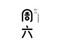 """字体练习""""周六"""""""