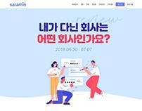 사람인 기업리뷰 이벤트 프로모션 saramin event promotion