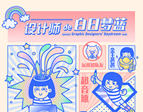 Graphic Designers' Daydream 设计师的白日梦蓝
