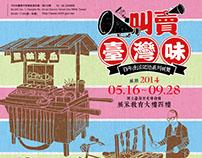 叫賣台灣味特展-臺灣歷史博物館